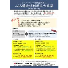 JAS構造材利用拡大事業【林野庁補助事業】 製品画像