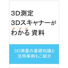 プロが教える!3D測定・3Dスキャナーがわかる資料 製品画像
