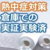 【倉庫実証データ】アルミ遮熱シートの実力 製品画像