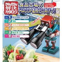 『かんたん解決カタログ 食品工場のHACCP義務化に向けて』 製品画像