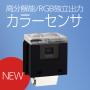RGB独立出力 反射型カラーフォトセンサ KR5015 製品画像
