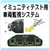 イミュニティ(EMS)テスト用車両監視システム-各種誤作動判定- 製品画像