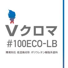 環境対応低温焼付ポリウレタン塗料「Vクロマ#100ECO-LB」 製品画像