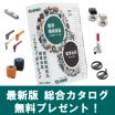 2017年発刊『イマオ総合カタログ最新版』無料進呈中! 製品画像