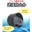 【200A新登場!】ゲリラ豪雨対策『逆流防止弁』 製品画像