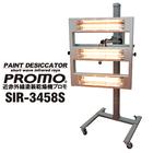 近赤外線塗装乾燥機プロモ『SIR-3458S』  製品画像