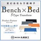 ※災害対応製品 万能椅子『Bench×Bed』ベンチベッド 製品画像
