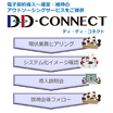 電子契約サービス導入支援『DD-CONNECT』 製品画像