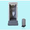 簡易トイレ 無水式小用室『BS-KMS II-P』 製品画像