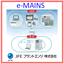 Web版設備保全システム『e-MAINS』 製品画像