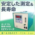 【新製品】ポータブル酸素分析計※重量は4.3kgと軽量化を実現! 製品画像