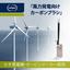 『風力発電向けカーボンブラシ』※大手発電機・タービンメーカー採用 製品画像