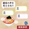 【ユーザー事例紹介】幸楽苑ホールディングス 様 製品画像