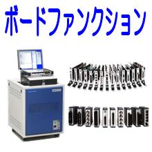 ボードファンクションテスター ECOIC-B1 製品画像