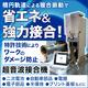 特許技術の複合振動を利用した『超音波溶接機』 製品画像