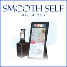 美容室・美容院のセルフレジ・自動精算機『スムーズ セルフ』 製品画像