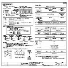 パイロンバリアー標準図(2019.11.25現在) 製品画像