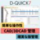 図面管理・文書管理システム 「D-QUICK7」 製品画像