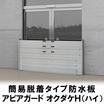 簡易脱着式防水板 アピアガード「オクダケH(ハイ)」 製品画像