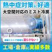 大規模空間向け冷房・鎮塵システム『COOLJetterDome』 製品画像