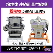 『粉粒体 連続計量供給機』※国際粉体工業展に出展 製品画像