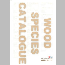 WOOD SPECIES CATALOGUE 製品画像