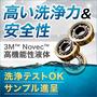 『3M Novec 高機能性液体シリーズ』※サンプル進呈 製品画像