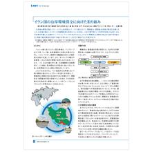 技術広報誌i-net:イラン国の沿岸環境保全に向けた取り組み 製品画像