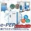 廃プラスチック燃料化システム『e-PEP』 製品画像