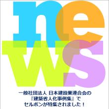 【NEWS】スラブ開口部スライド補強筋BOX『セルボン』 製品画像
