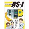 【制作事例】スッキリ省配線AS-iのマンガパンフレット制作 製品画像