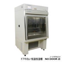 ドアのない恒温恒湿槽「ノードアα」 【環境試験室の代替に!】 製品画像