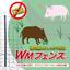 害獣たちの侵入をしっかり防止。獣害防止柵『WMフェンス』 製品画像