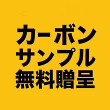 【500名様限定】お試しカーボンプレゼント!CFRP活用ガイド 製品画像