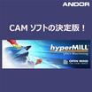 CAMソフトの決定版!hyper MILL 製品画像