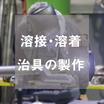 【治具製作】溶接治具 製品画像