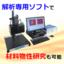 【適用事例進呈中】 赤外線検査を用いた研究に役立ちます! 製品画像