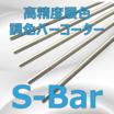 高精度展色・調色バーコーター『S-Bar』 製品画像