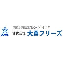 配管工事「不断水凍結工法(建物)」【大勇新聞】2020年12月号 製品画像