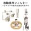 『フライヤーの食用油向け濾過機』自動洗浄ディスク式フィルター  製品画像