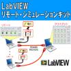 LabVIEWリモート・シミュレーションキット 製品画像