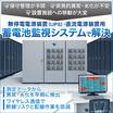 蓄電池監視システム 製品画像