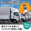 【工場】トラックの順番呼出しをスムーズに。トラック呼出しシステム 製品画像