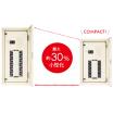 【設置スペース約30%減】小型動力分電盤『アイセーバコンパクト』 製品画像