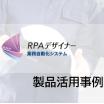 【総務・経理部門】改善事例集|RPAデザイナー 製品画像