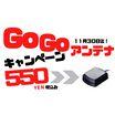 【税込み550円】GoGoアンテナキャンペーン対象製品! 製品画像