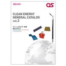 クリーンエネルギー事業 総合カタログ vol.3 製品画像