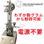 LONZA社製 ラボ用ジェットミル MC20 製品画像