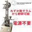 LONZA社製ジェットミル『クリスプロMC20』※展示会出展 製品画像