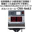 ポカヨケトルクレンチ用カウンタ ポカパトロールCNA-4mk3 製品画像